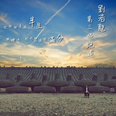 刘浩龙 - 第三条跑道 - Single