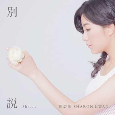 关诗敏 - 别说 - Single