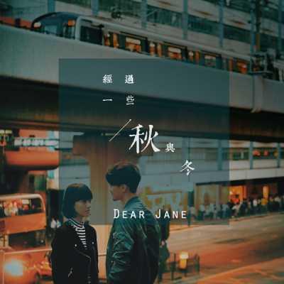 Dear Jane - 经过一些秋与冬 - Single