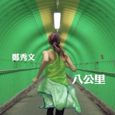 郑秀文 - 八公里 - Single