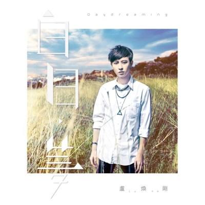 卢焕刚 - 白日梦 - EP
