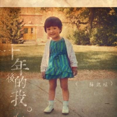 薛凯琪 - 十年后的我 - Single