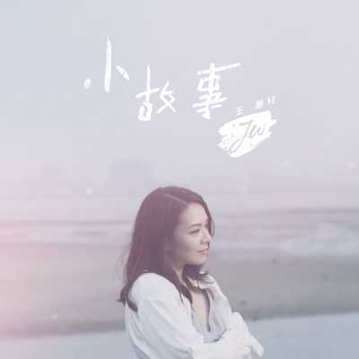 JW - 小故事 - Single