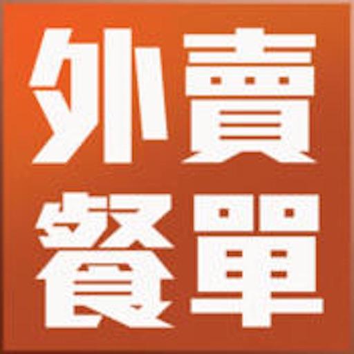 澳門外賣餐單 by ICTology Information Technology Limited