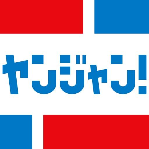 ヤンジャン!-【集英社公式】週刊ヤングジャンプのマンガが読める