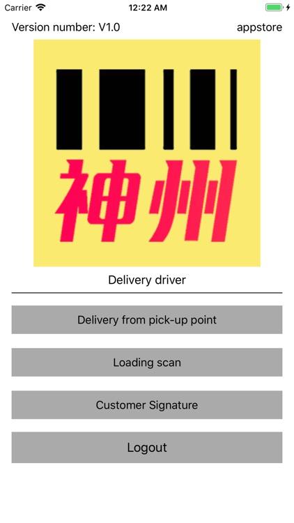 神州送貨司機 by 神州集運