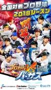プロ野球バーサススクリーンショット1