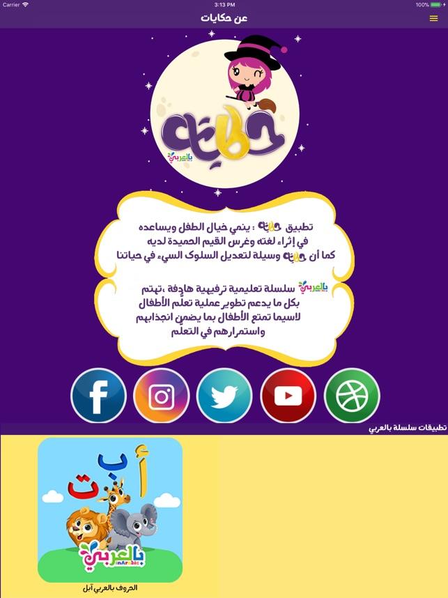 حكايات بالعربي قصص قبل النوم On The App Store