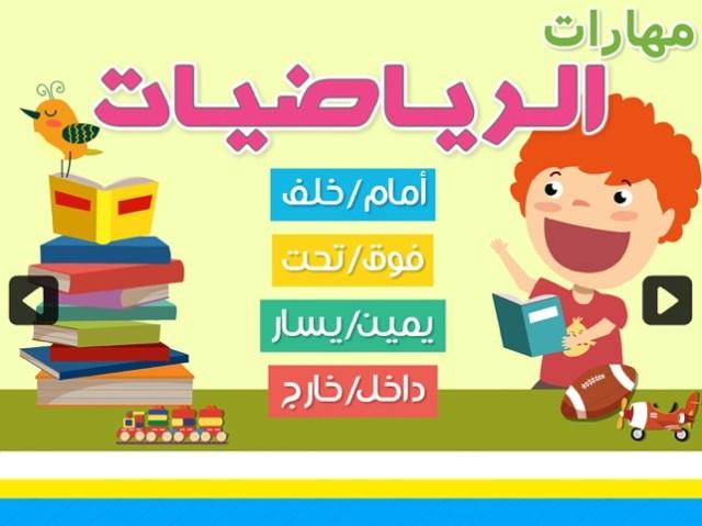 Math Arabic 1 Screenshot