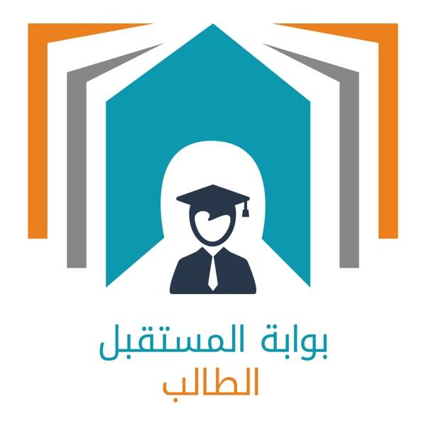 بوابة المستقبل-الطالب-الشرقية