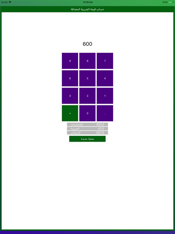 Saudi Arabia Vat Calculator App Price Drops
