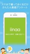 iinaa(イーナ)スクリーンショット1