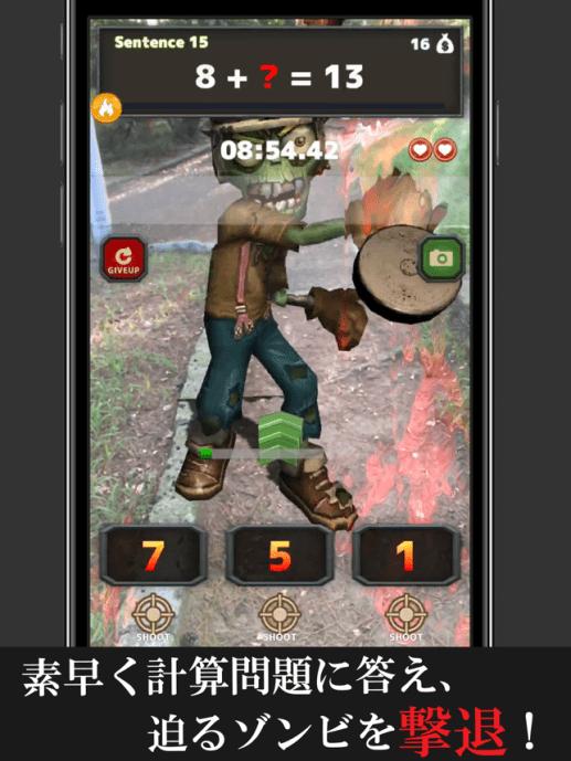 ゾンビ算AR -計算アクションゲーム-AR版 Screenshot