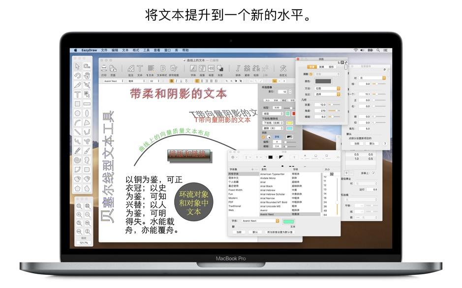EazyDraw 9.3.1 Mac 破解版 矢量绘图应用程序