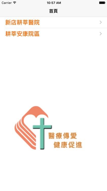 耕莘醫院APP by tien cardinal