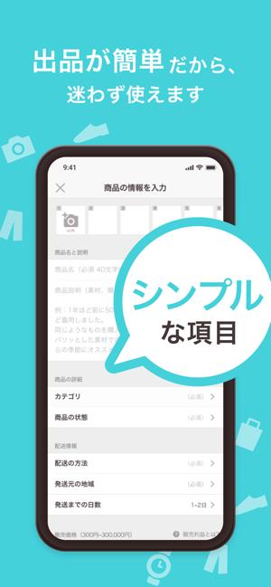 PayPayフリマ Screenshot
