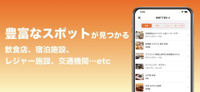 PinMusubi ~中間地点から探すスポット検索アプリ~ Screenshot