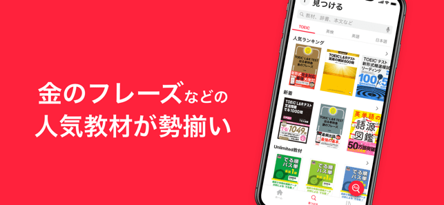 AI英語教材アプリabceed Screenshot