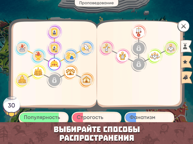 ‎Симулятор Бога. Religion Inc. Screenshot