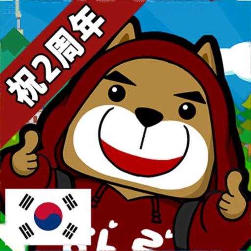 できちゃった韓国語 - 本格ハングル勉強アプリ