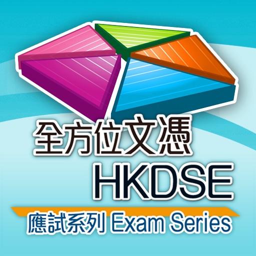 全方位文憑試 by Hong Kong Educational Publishing Co.