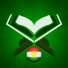 Quran Kurdî كوردی  قورئان