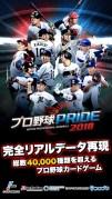 プロ野球PRIDEスクリーンショット1