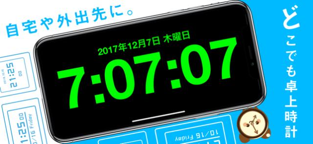 ClockZ Pro   クロックズ プロ版 Screenshot