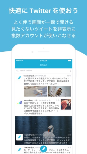 feather for Twitter Screenshot