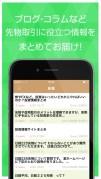先物取引に役立つ情報ブログまとめスクリーンショット2