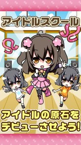 アイドルスクール~可愛い女の子を育てる楽しい育成ゲーム~紹介画像1
