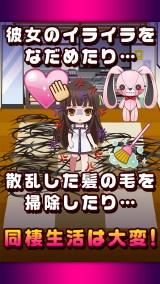 [超]束縛彼女~漫画と声で進展する新感覚ゲーム~紹介画像3