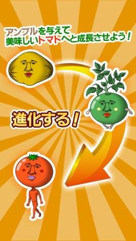 美味しいトマトになりたくて ~無料育成ゲーム~紹介画像2