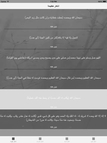 Athkar Almuslim App Adhkar For Morningevening And Before