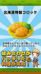 北海道の達人~つくって売ってお店をでっかく!~紹介画像4