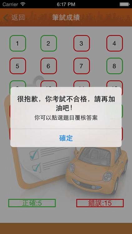 考車筆試 by Hung Chun Driving School Limited