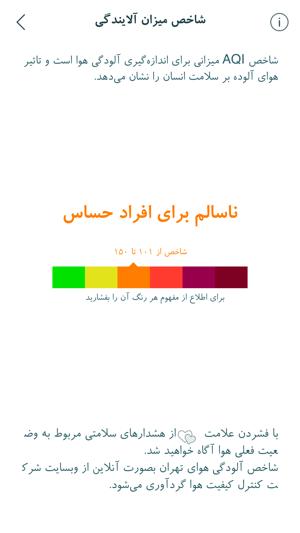 Tehran Air | هوای تهران Screenshot
