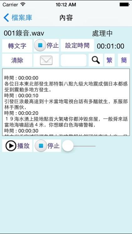 A廣東話速記師 - 音頻檔轉文字 by Ronald Lo