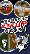 ねこのお化け屋敷 〜放置系経営シミュレーション〜スクリーンショット2