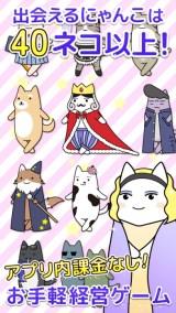 魔法のミックスジュース屋さん - ネコのほのぼの経営ゲーム紹介画像2