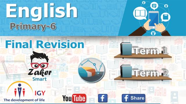 English - Revision and Tests 6 Screenshot