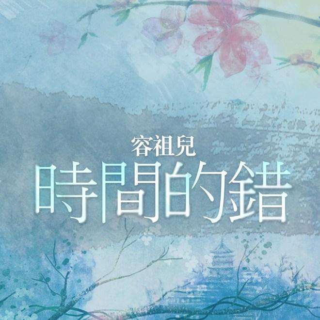 容祖兒 - 時間的錯 (粵) - Single