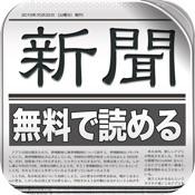 全紙無料!新聞 for iPhone