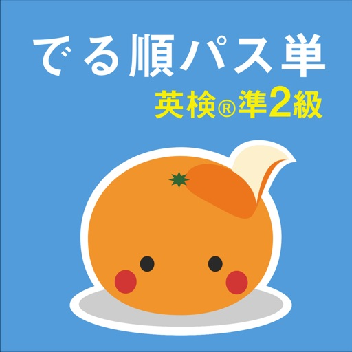 mikan でる順パス単準2級