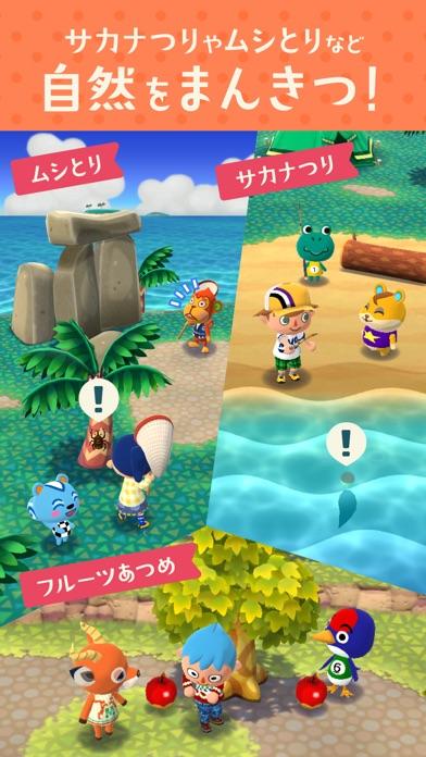 どうぶつの森 ポケットキャンプ Screenshot