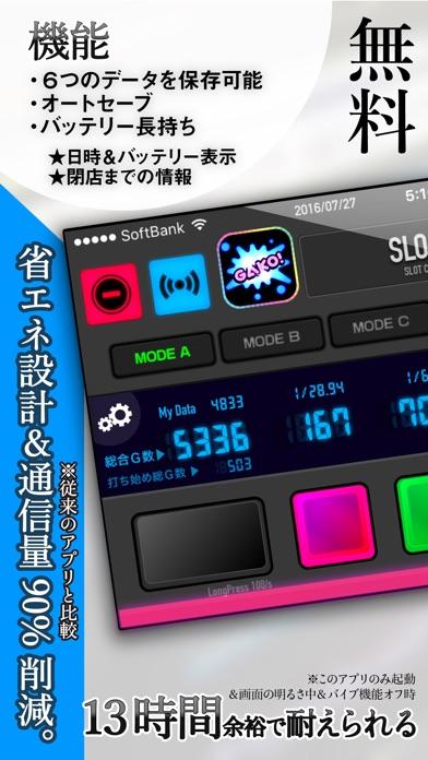 """小役カウンター SLOPIT  """"無料 スロット/パチスロ カウンター"""" Screenshot"""
