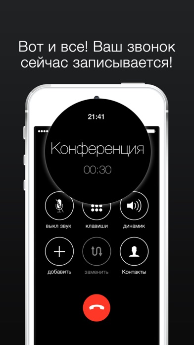 TapeACall Lite Screenshot