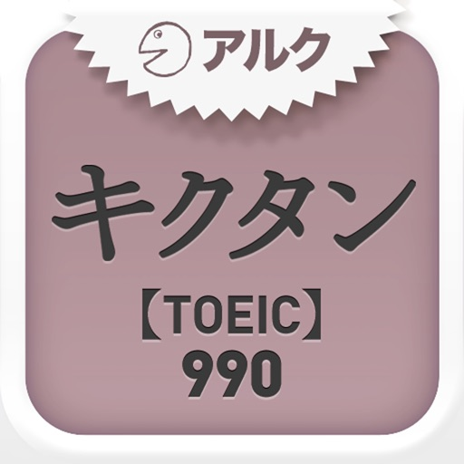 キクタンTOEIC(R) Test Score 990 ~聞いて覚える英単語~(アルク)