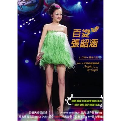 张韶涵 - 百变张韶涵2007世界巡回演唱会 -台北场