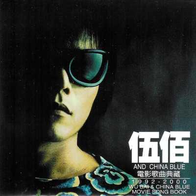 伍佰 & China Blue - 伍佰电影歌曲典藏 1992-2000